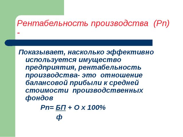 Рентабельность производства (Рп) - Показывает, насколько эффективно используе...