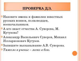 Назовите имена и фамилии известных русских воинов, полководцев, военачальнико