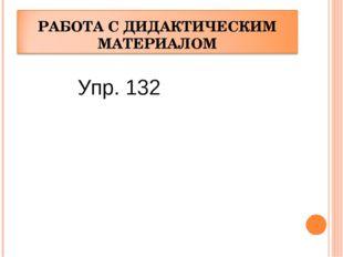Упр. 132