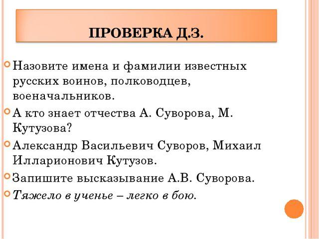Назовите имена и фамилии известных русских воинов, полководцев, военачальнико...
