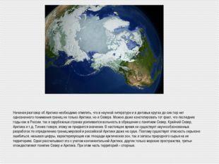 Начиная разговор об Арктике необходимо отметить, что в научной литературе и в
