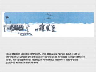 Таким образом, можно предположить, что в российской Арктике будут созданы бла