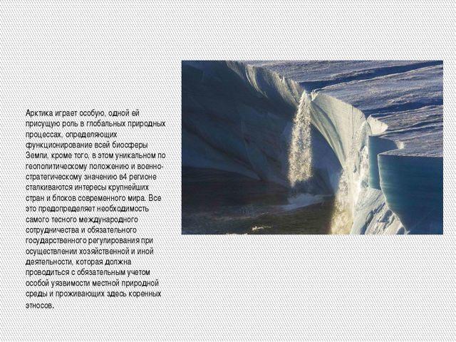 Арктика играет особую, одной ей присущую роль в глобальных природных процесса...