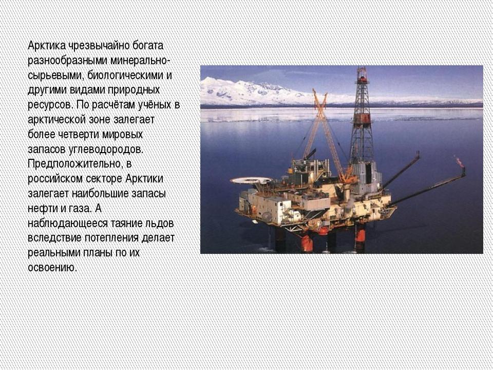 Арктика чрезвычайно богата разнообразными минерально-сырьевыми, биологическим...