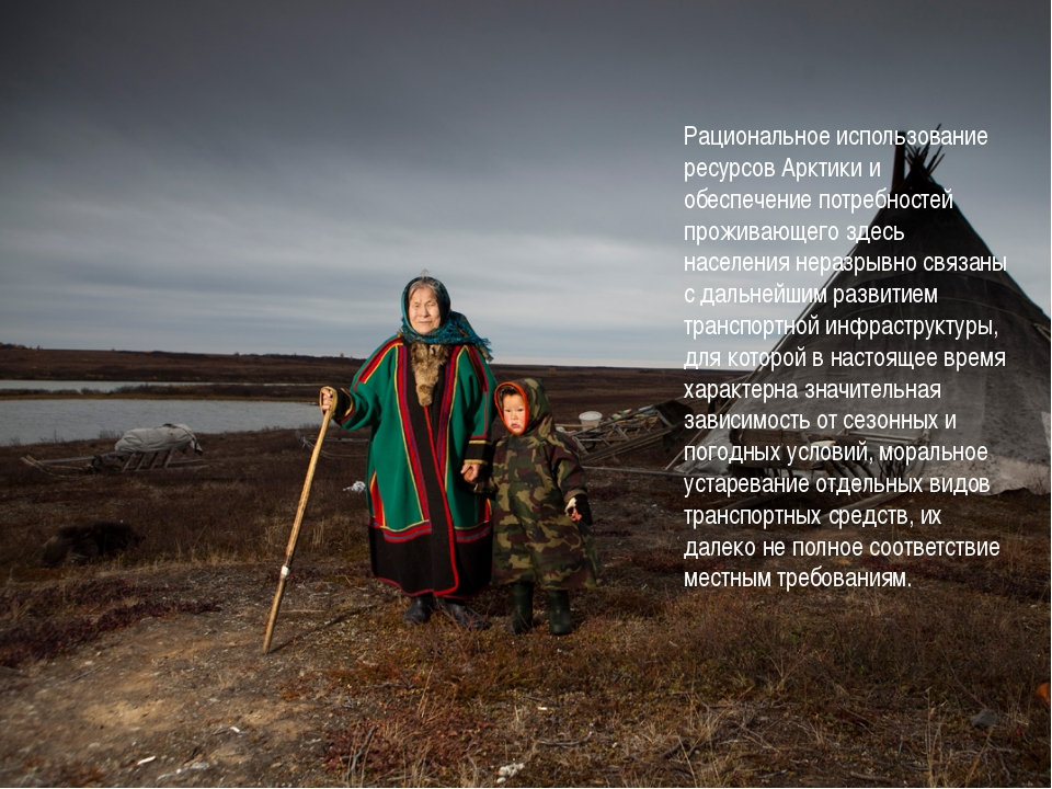 Рациональное использование ресурсов Арктики и обеспечение потребностей прожив...