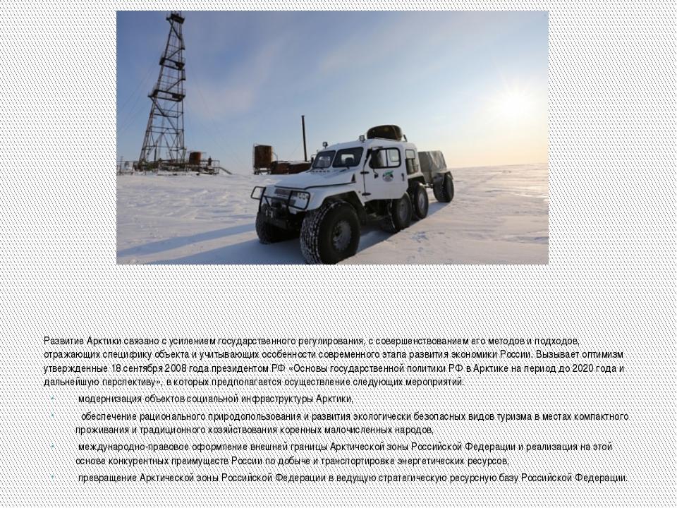 Развитие Арктики связано с усилением государственного регулирования, с соверш...