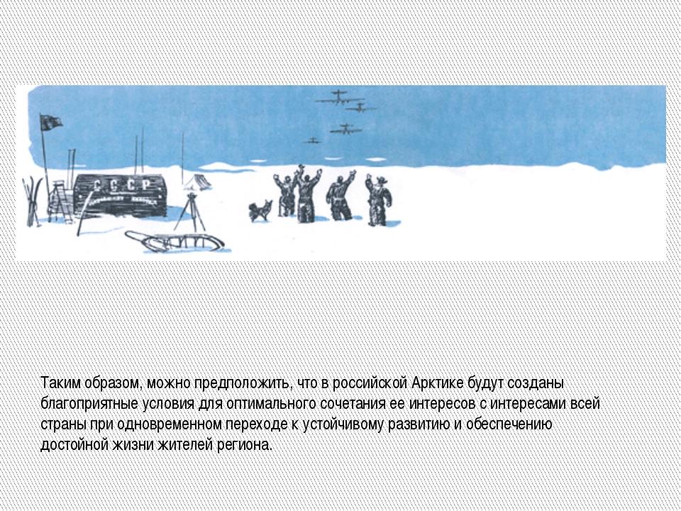 Таким образом, можно предположить, что в российской Арктике будут созданы бла...