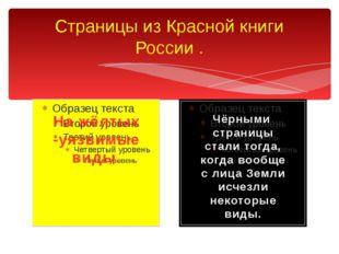 Страницы из Красной книги России . На жёлтых -уязвимые виды. Чёрными страницы