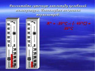 Рассчитайте суточную амплитуду колебаний температуры. Используйте показания т