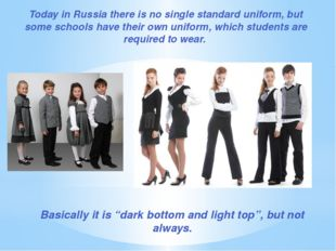 Today in Russia there is no single standard uniform, but some schools have th