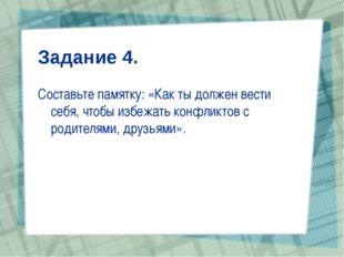Задание 4. Составьте памятку: «Как ты должен вести себя, чтобы избежать конфл