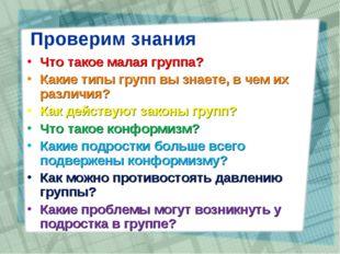 Проверим знания Что такое малая группа? Какие типы групп вы знаете, в чем их