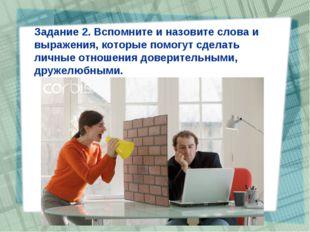 Задание 2. Вспомните и назовите слова и выражения, которые помогут сделать ли