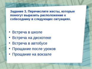 Задание 3. Перечислите жесты, которые помогут выразить расположение к собесед