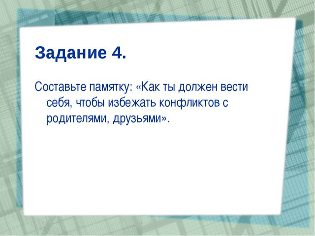 Задание 4. Составьте памятку: «Как ты должен вести себя, чтобы избежать конфл...