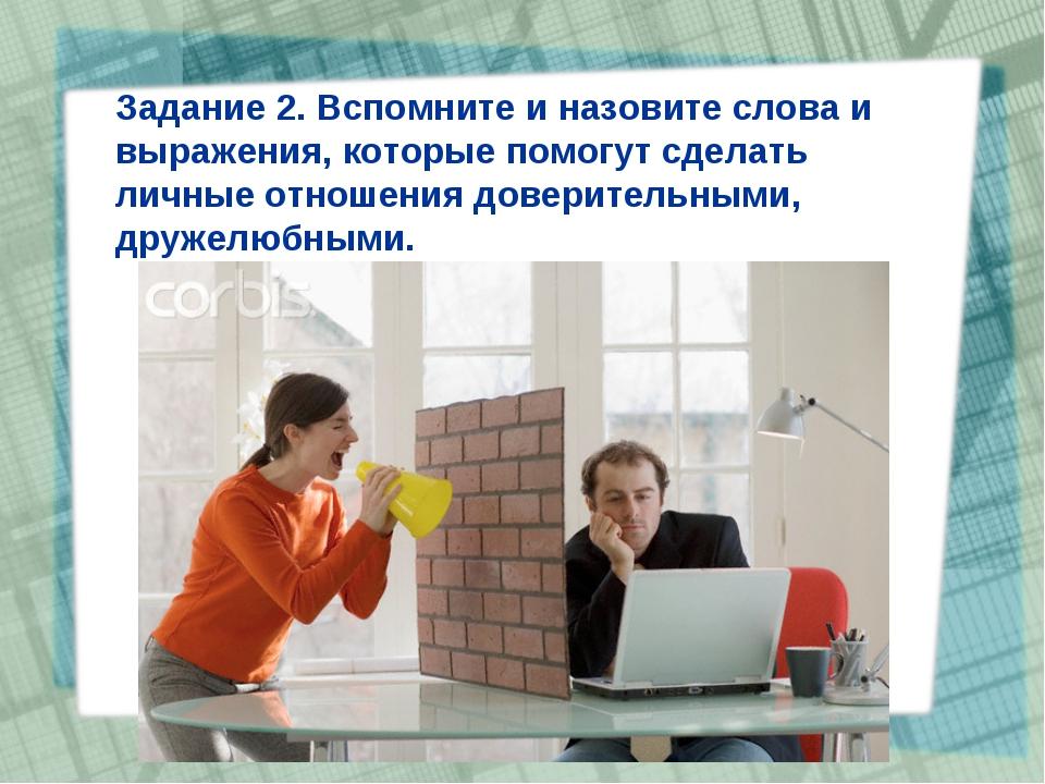 Задание 2. Вспомните и назовите слова и выражения, которые помогут сделать ли...