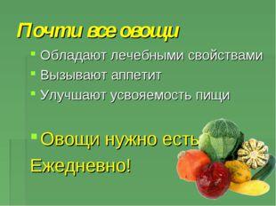 Почти все овощи Обладают лечебными свойствами Вызывают аппетит Улучшают усвоя