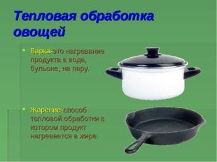 Тепловая обработка овощей Варка-это нагревание продукта в воде, бульоне, на п