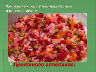 Заправляем растительным маслом и перемешиваем Приятного аппетита!