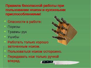 Правила безопасной работы при пользовании ножом и кухонными приспособлениями!