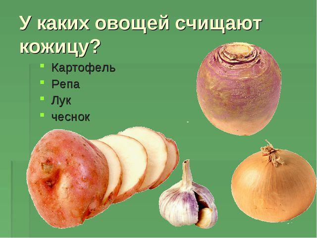 У каких овощей счищают кожицу? Картофель Репа Лук чеснок