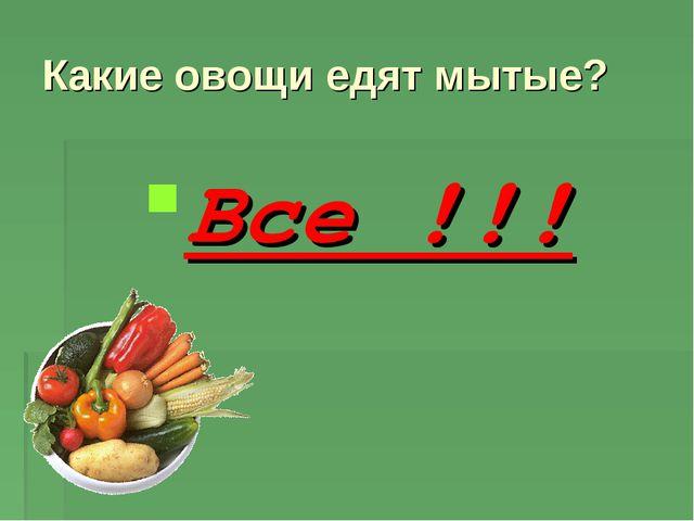 Какие овощи едят мытые? Все !!!