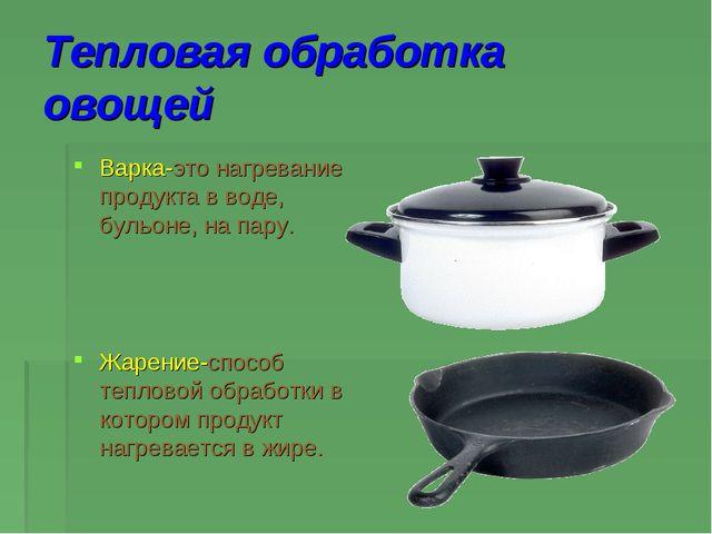 Тепловая обработка овощей Варка-это нагревание продукта в воде, бульоне, на п...