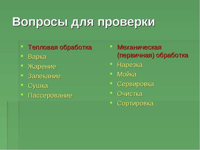 Вопросы для проверки Тепловая обработка Варка Жарение Запекание Сушка Пассеро...