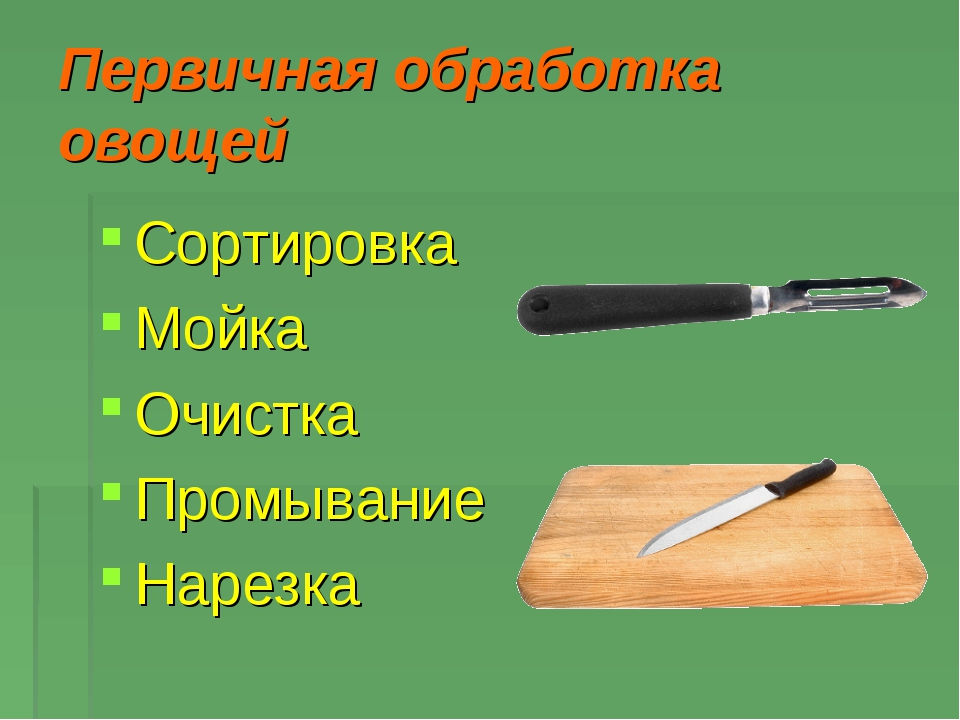 Первичная обработка овощей Сортировка Мойка Очистка Промывание Нарезка