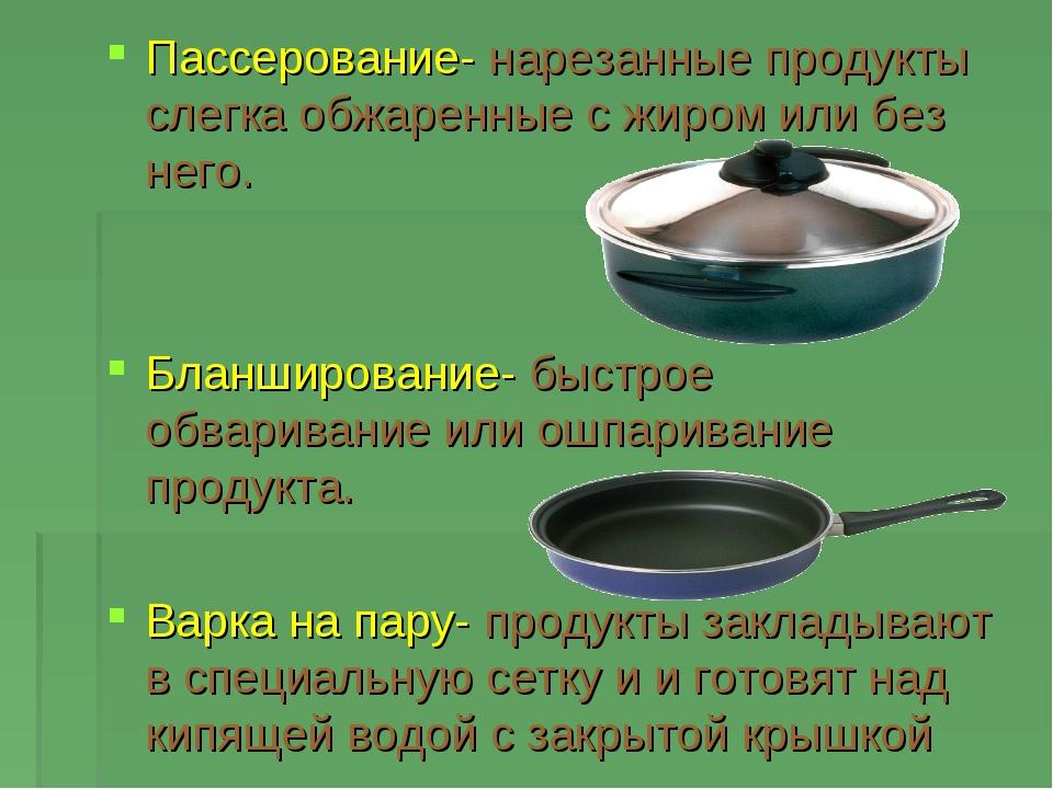 Пассерование- нарезанные продукты слегка обжаренные с жиром или без него. Бла...