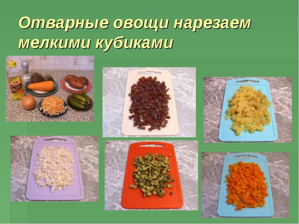 Отварные овощи нарезаем мелкими кубиками