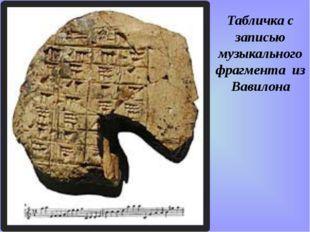 Табличка с записью музыкального фрагмента из Вавилона