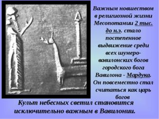 Важным новшеством в религиозной жизни Месопотамии 2 тыс. до н.э. стало постеп