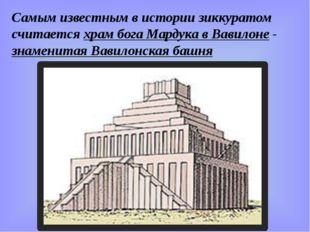 Самым известным в истории зиккуратом считается храм бога Мардука в Вавилоне