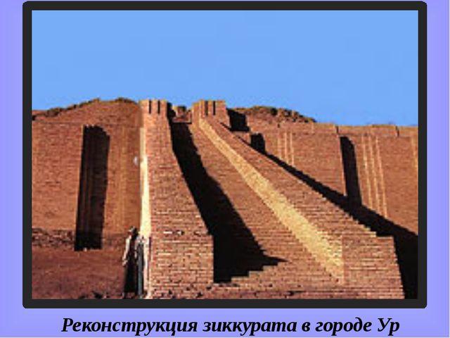 Реконструкция зиккурата в городе Ур