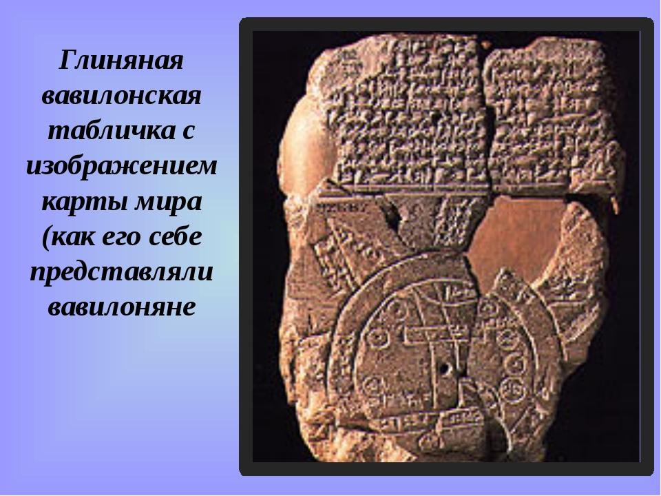 Глиняная вавилонская табличка с изображением карты мира (как его себе предста...
