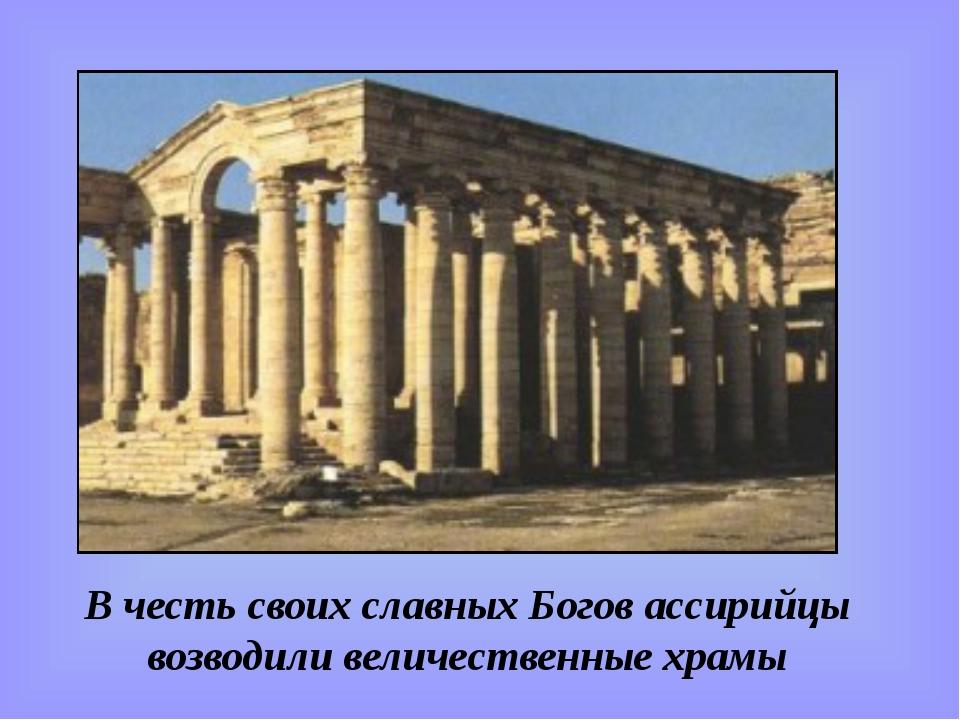 В честь своих славных Богов ассирийцы возводили величественные храмы