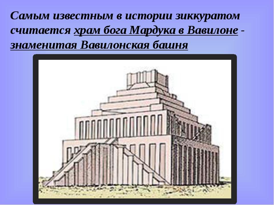 Самым известным в истории зиккуратом считается храм бога Мардука в Вавилоне...