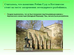 Считалось, что памятник Робин Гуду в Ноттингеме стоит на месте захоронения ле