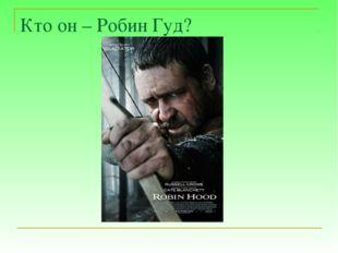 Кто он – Робин Гуд?