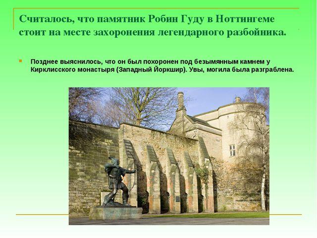 Считалось, что памятник Робин Гуду в Ноттингеме стоит на месте захоронения ле...
