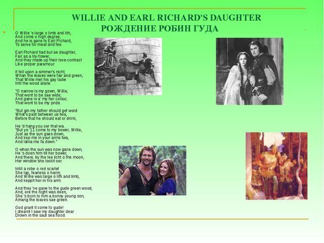WILLIE AND EARL RICHARD'S DAUGHTER РОЖДЕНИЕ РОБИН ГУДА O Willie 's large о l...
