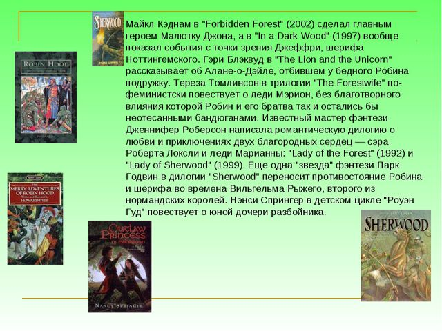 """Майкл Кэднам в """"Forbidden Forest"""" (2002) сделал главным героем Малютку Джона,..."""