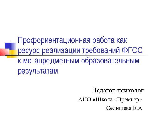 Профориентационная работа как ресурс реализации требований ФГОС к метапредмет...