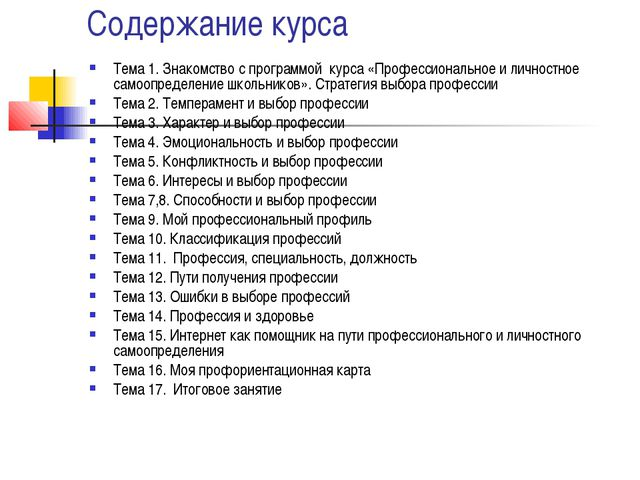 Содержание курса Тема 1. Знакомство с программой курса «Профессиональное и ли...