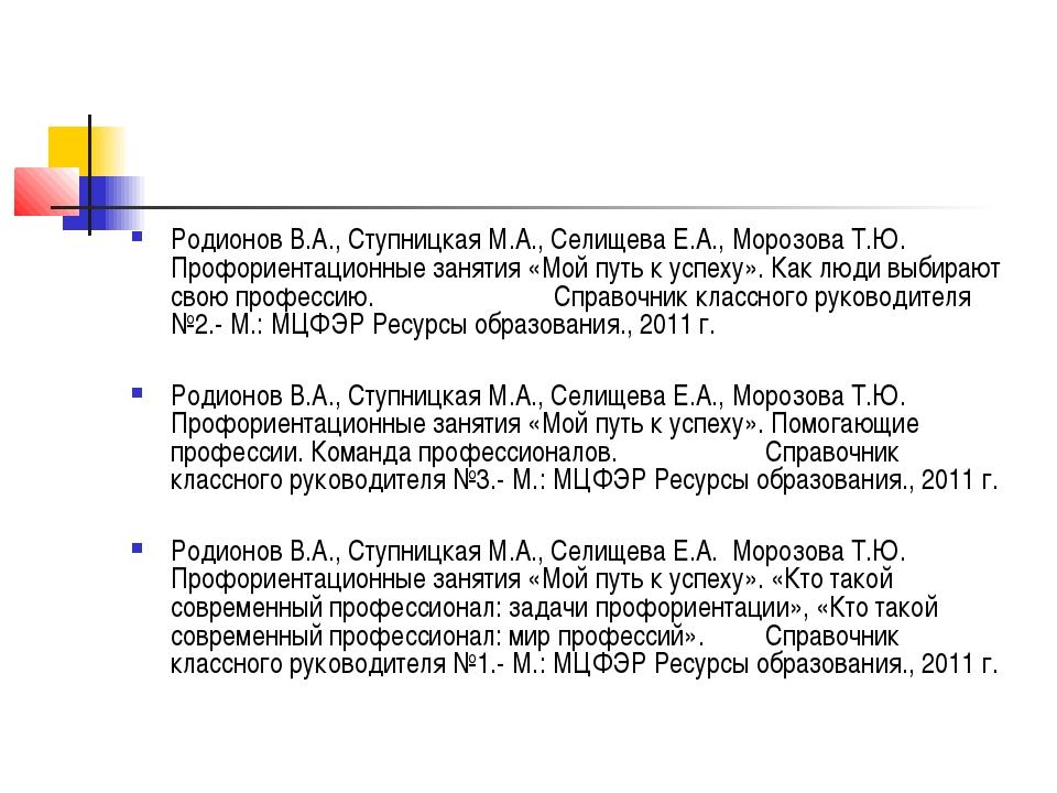 Родионов В.А., Ступницкая М.А., Селищева Е.А., Морозова Т.Ю. Профориентационн...
