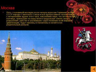 Москва Пять с половиной месяцев после начала агрессии Германии против СССР на