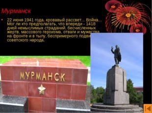 Мурманск 22 июня 1941 года, кровавый рассвет... Война... Мог ли кто предполаг