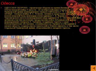 Одесса ОДЕССКАЯ ОБОРОНА - героическая оборона во время Великой Отечественной