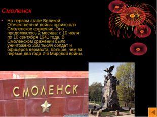Смоленск На первом этапе Великой Отечественной войны произошло Смоленское сра
